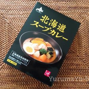 カルディの「北海道スープカレー」ってどんな味?実際に食べてみた