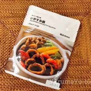 無印の手づくり鍋の素「いかすみ鍋」は洋風魚介味でほっこり!