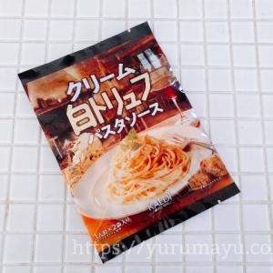 カルディのクリーム白トリュフパスタソースでお得に高級な味