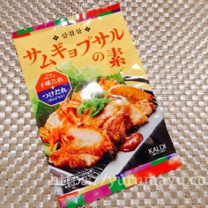 カルディ、サムギョプサルの素で韓国焼肉を食べてみた!