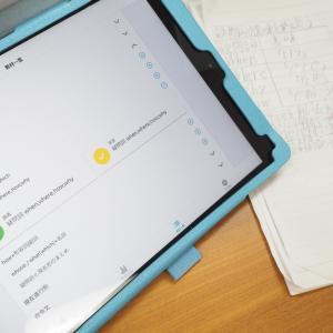 atama+ 毎日プラン デジタルでアナログな学習