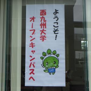 西九州大学 ミニオープンキャンパス開催!!