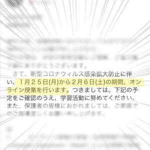 お・・・オンライン授業っ!?