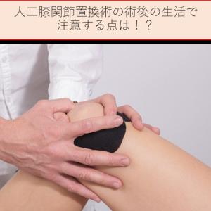 人工膝関節術後(TKA術後)の生活注意点は?