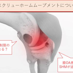 膝oaの膝伸展制限に大きな影響を及ぼすスクリューホームムーブメントについて