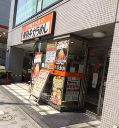 東京チカラめし 閉店