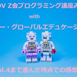 【4か月目のレビュー】Z会KOOVプログラミング講座みらいwithソニーを小1が受講中!その様子を公開