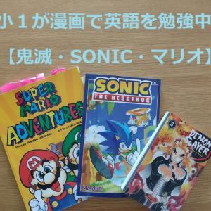 小1が漫画で英語を勉強中!3冊読み聞かせた感想【鬼滅・SONIC・マリオ】