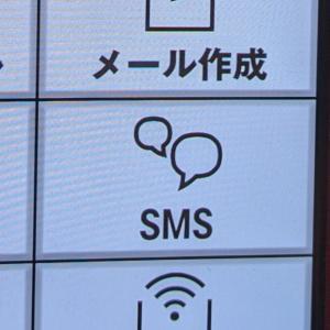 SMS(簡易メール)を送りたい〜らくらくスマートフォンのメッセージ