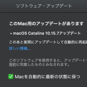 Macのシステムアップデートが進まない?【macOS Catalina 10.15.7アップデート】