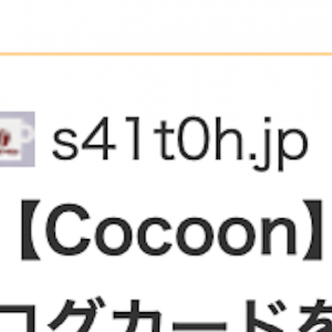 [Cocoon]外部ブログカードのサイトアイコンを上に移動した