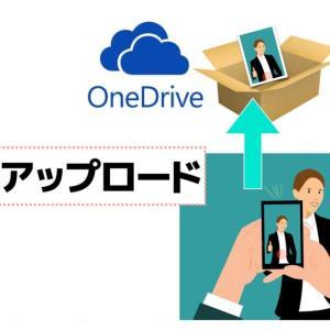 OneDriveのバックアップが終わらない? カメラアップロードから古い写真を除外したい