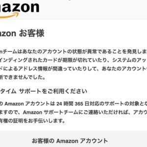 詐欺の「Amazon.co.jp アカウント所有権の証明」という迷惑メールが来た 【落ち着いて対処すれば大丈夫】
