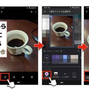 OneNoteアプリに共有した画像は どこにあるのか? 【既定のセクション】