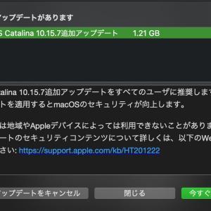 「macOS Catalina 10.15.7追加アップデート」のセキュリティ 【フォント読込の問題】