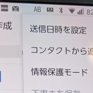 Gmailアプリで連絡先を追加する (コンタクト、BASIOの場合)