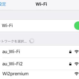 Wi-FiがないとiPhoneをアップデートできない? 【au Wi-Fiスポットに接続する】