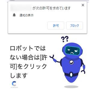 【注意】 安易な許可は危険です 【ロボットではない場合は[許可]をクリックします】