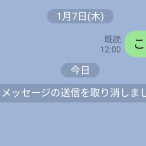 LINEでメッセージを取り消すには 【長押し → 送信取消】