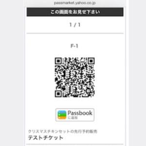 パスマーケット(PassMarket)でデジタルチケットを購入する