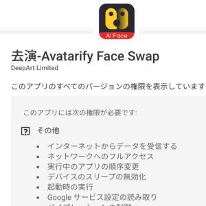 アプリ権限が異様に多い「去演-Avatarify」