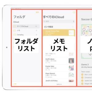 [iPhone/iPad]メモアプリの2つの使い方【メモとノート】