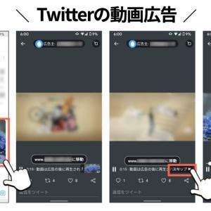 Twitterで動画を再生する前に広告が表示される理由【プレロール広告】