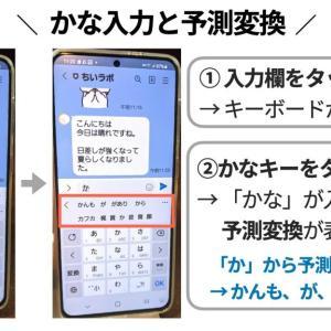 変換候補にない漢字に変換したい(Galaxyキーボードの単漢字変換)