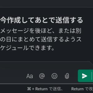 Slackで「あとで送信する」 【スケジュール指定】