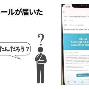 知らないアドレスから英語のメールが届いた(Cloud Computing Exam Customer Survey、surveymonkeyuser.com)