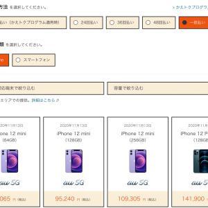 [au] 5Gの iPhone に替えたら料金はどうなるの?