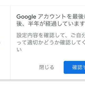 「Googleアカウントを最後に確認後、半年が経過しています」