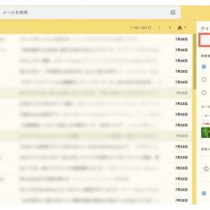 Gmailに既存のメールを取り込む 【メッセージのインポート】
