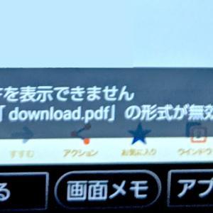 [デジタル化] 給与明細を印刷したいのにダウンロードできない 【PDFとブラウザ】