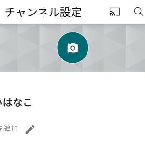 YouTubeの表示名を変更したい【チャンネルを編集】