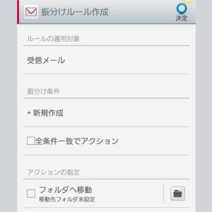 「ドコモメール」アプリでメールを自動振分けしたい