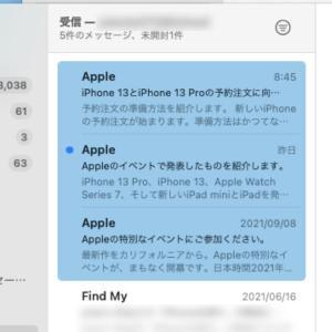 [Mac] Apple Eventのメールが特別な色(グレー)になっていた
