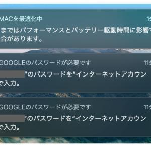 アップデート後に「Macを最適化中」(macOS Big Sur 11.6)(2.65GB)