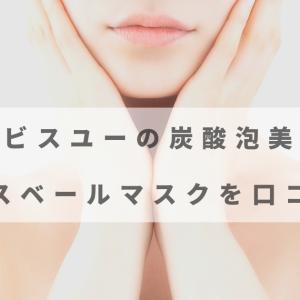 オルビスユーの炭酸泡美容液ムースベールマスクの口コミ体験レビュー!