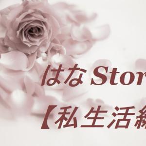 はなStory【私生活編】