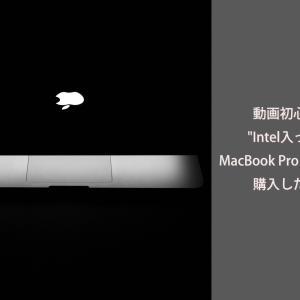 """動画初心者が""""Intel入ってる""""MacBook Pro13インチを購入した理由"""