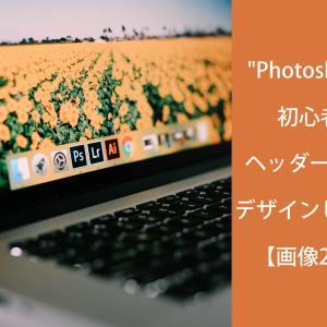 """""""Photoshop""""で初心者がヘッダー画像をデザインしてみた【画像20枚】"""