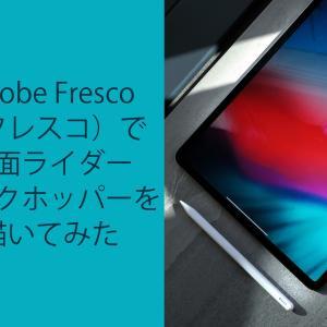 Adobe Fresco(フレスコ)で仮面ライダーキックホッパーを描いてみた
