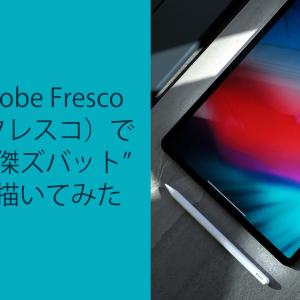 "Adobe Fresco(フレスコ)で""快傑ズバット""を描いてみた"