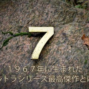 【ウルトラシリーズ最高傑作】ウルトラセブン(1967年)