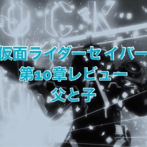 『仮面ライダーセイバー』第10章レビュー・カリバーの素顔