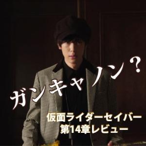 """『仮面ライダーセイバー』第14章レビュー・""""けもの""""になった優等生"""