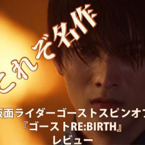 『ゴーストRE:BIRTH 仮面ライダースペクター』レビュー