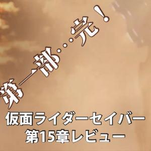 『仮面ライダーセイバー』第15章レビュー・消える命、消える聖剣