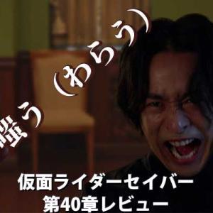『仮面ライダーセイバー』第40章レビュー・最後に嗤う(わらう)者